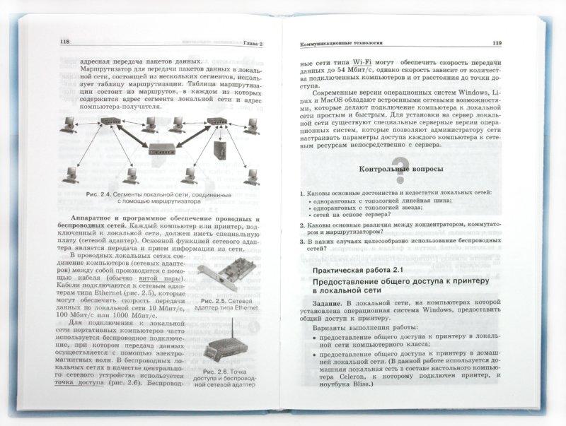 Иллюстрация 1 из 50 для Информатика и ИКТ. Учебник для 10 класса. Базовый уровень - Николай Угринович | Лабиринт - книги. Источник: Лабиринт