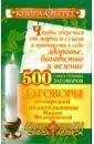Книга-оберег, чтобы уберечься от порчи и сглаза и притянуть к себе здоровье, богатство и везение, Смородова Ирина