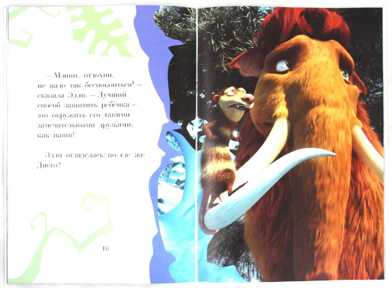 Иллюстрация 1 из 7 для Ледниковый период 3. Эра динозавров. Дружная семейка - Сьерра Харриман | Лабиринт - книги. Источник: Лабиринт