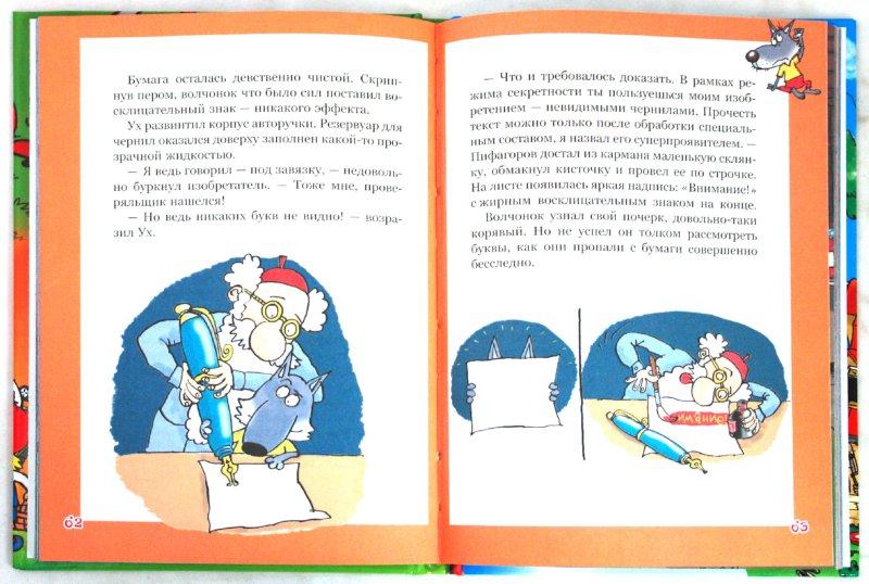 Иллюстрация 1 из 29 для Повидло из монстров. Черепашки-ниндзя отдыхают! - Темкин, Воронин | Лабиринт - книги. Источник: Лабиринт