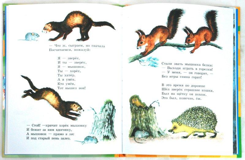 Иллюстрация 1 из 17 для Сказки про зверят. 2-5 лет - Самуил Маршак | Лабиринт - книги. Источник: Лабиринт