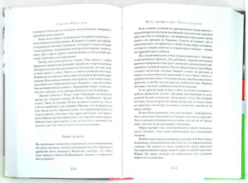 Иллюстрация 1 из 8 для Моя профессия - Сергей Образцов | Лабиринт - книги. Источник: Лабиринт