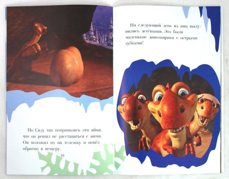 Иллюстрация 1 из 8 для Ледниковый период 3. Эра динозавров. Путаница с мамами - Сьерра Харриман   Лабиринт - книги. Источник: Лабиринт