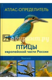 Птицы европейской части России. Атлас-определитель атлас грибов определитель видов