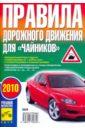 Правила дорожного движения для «Чайников»: 2010 год, Яковлев В. Ф.