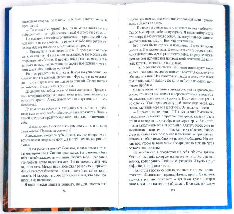 Иллюстрация 1 из 7 для Любимая игрушка - Галина Краснова | Лабиринт - книги. Источник: Лабиринт