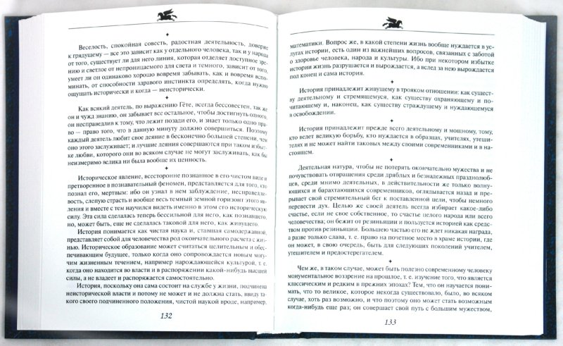Иллюстрация 1 из 15 для Великие афоризмы, изречения, мысли - Фридрих Ницше | Лабиринт - книги. Источник: Лабиринт