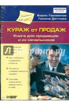 Кураж от продаж. Книга для продавцов и их начальников (CDmp3) от Лабиринт