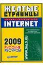 Желтые страницы Internet— 2009. Русские ресурсы,