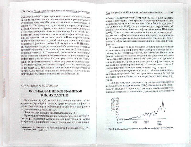 Иллюстрация 1 из 11 для Психология конфликта. Хрестоматия | Лабиринт - книги. Источник: Лабиринт