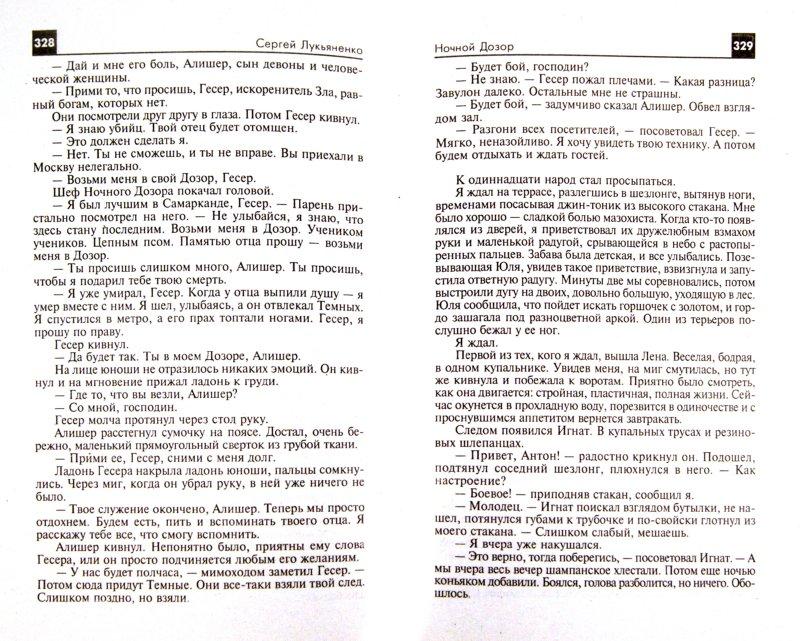 Иллюстрация 1 из 3 для Ночной дозор. Дневной дозор - Лукьяненко, Васильев | Лабиринт - книги. Источник: Лабиринт