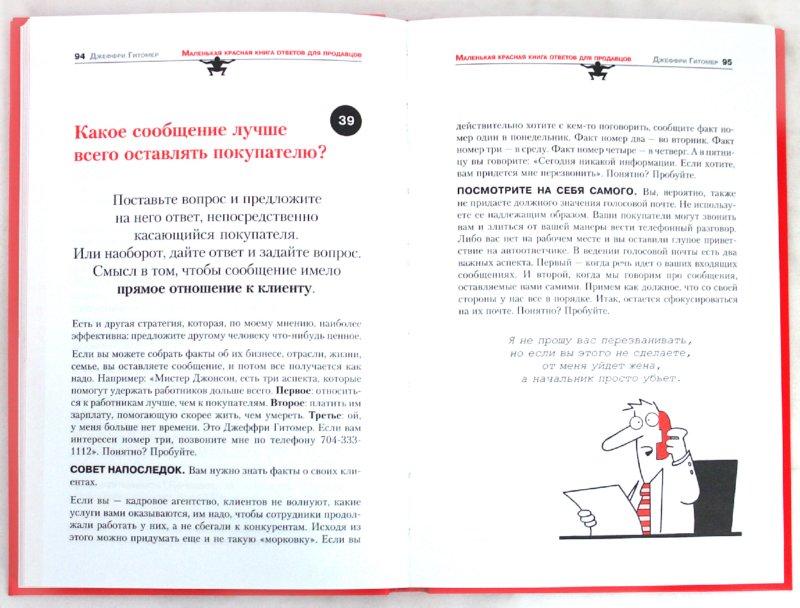 Иллюстрация 1 из 27 для Маленькая красная книга ответов для продавцов. 99,5 способов убедить, продать и получить деньги - Джеффри Гитомер | Лабиринт - книги. Источник: Лабиринт