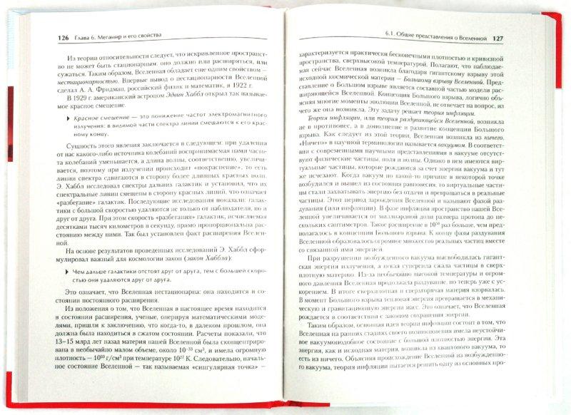 Иллюстрация 1 из 21 для Концепции современного естествознания. Учебник для вузов - Михайлов, Соломин, Беспамятных, Баленко | Лабиринт - книги. Источник: Лабиринт