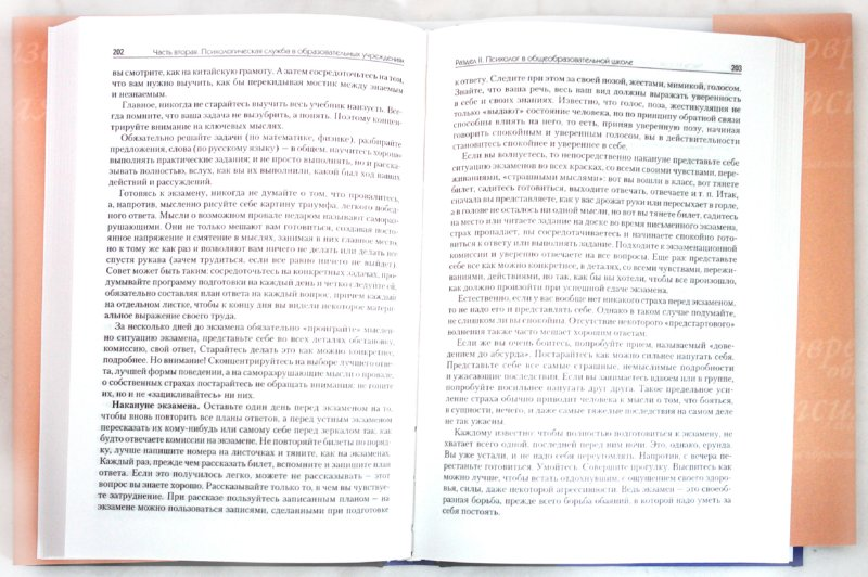 Иллюстрация 1 из 10 для Психологическая служба в современном образовании - Ирина Дубровина | Лабиринт - книги. Источник: Лабиринт