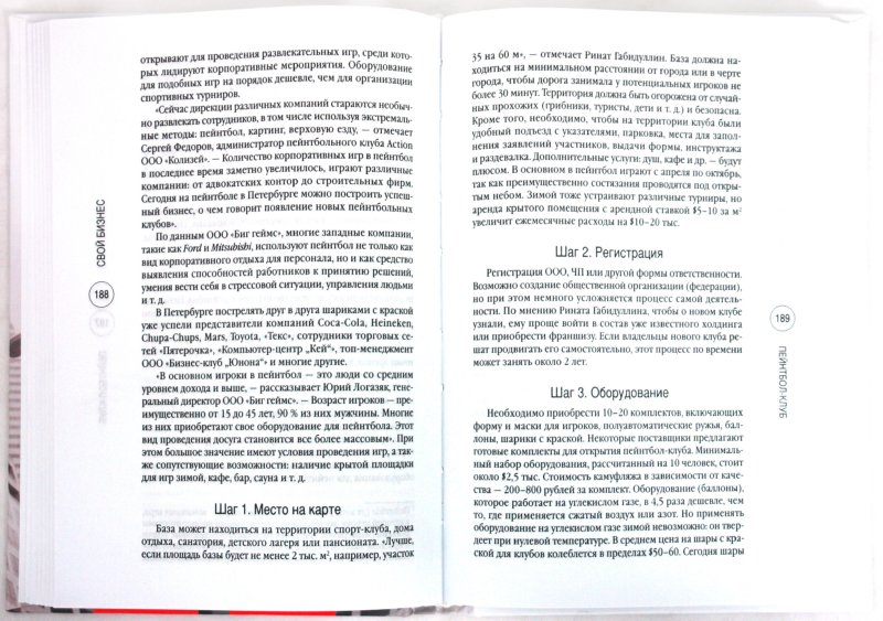 Иллюстрация 1 из 13 для Свой бизнес: с чего начать, как преуспеть (+ антикризисный блок) - Лилия Агаркова | Лабиринт - книги. Источник: Лабиринт
