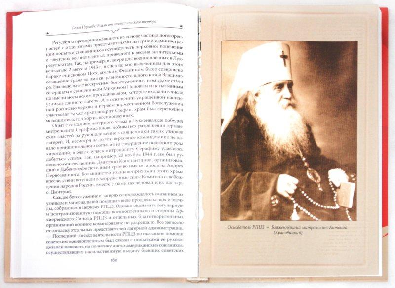 Иллюстрация 1 из 15 для Белая Церковь: Вдали от атеистического террора - Аркадий Протоиерей | Лабиринт - книги. Источник: Лабиринт