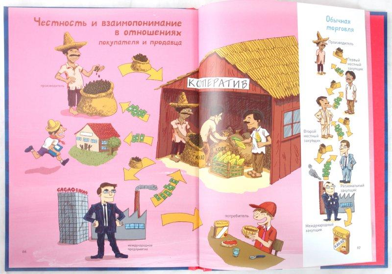 Иллюстрация 1 из 29 для Как дела, Земля? - Дюваль, Юбеш, Инизан, Лефорт | Лабиринт - книги. Источник: Лабиринт