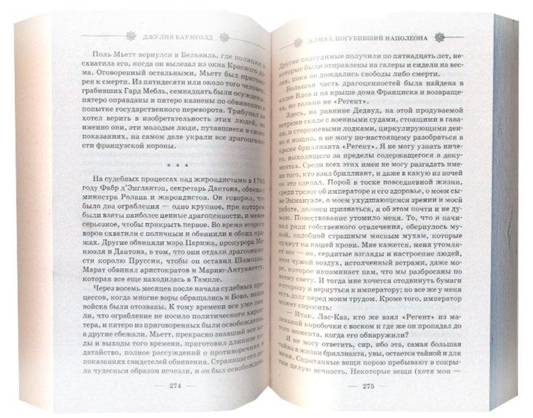 Иллюстрация 1 из 8 для Алмаз, погубивший Наполеона - Джулия Баумголд | Лабиринт - книги. Источник: Лабиринт