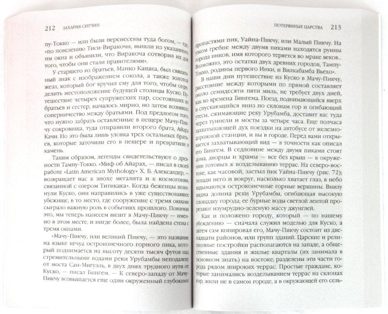 Иллюстрация 1 из 18 для Потерянные царства - Захария Ситчин | Лабиринт - книги. Источник: Лабиринт