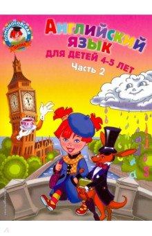 Английский язык для детей 4-5 лет. В 2-х частях. Часть 2 от Лабиринт