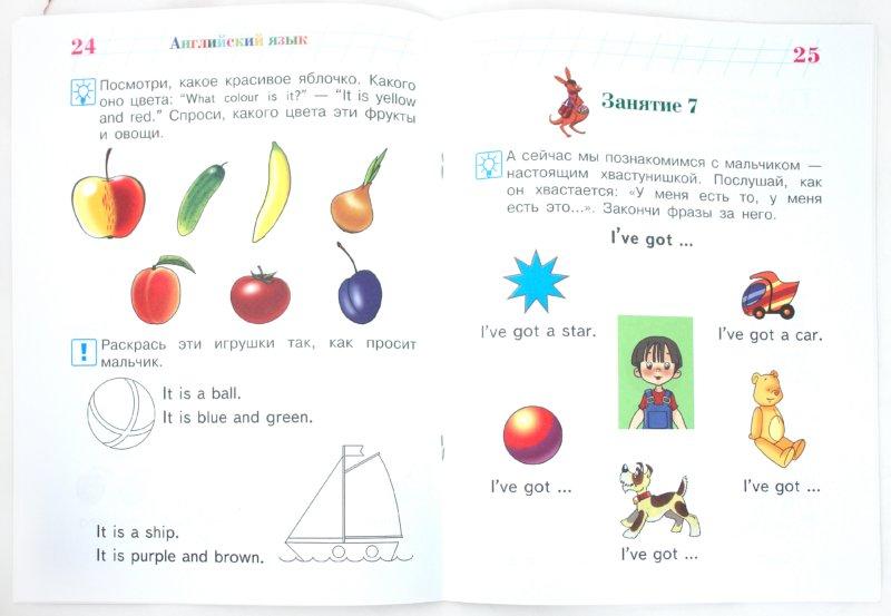Иллюстрация 1 из 27 для Английский язык для детей 4-5 лет. В 2-х частях. Часть 2 - Крижановская, Бедич | Лабиринт - книги. Источник: Лабиринт