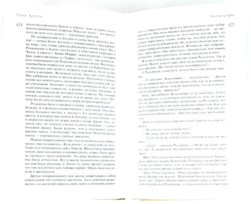 Иллюстрация 1 из 13 для Автобиография - Агата Кристи | Лабиринт - книги. Источник: Лабиринт