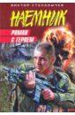 Роман с героем, Степанычев Виктор
