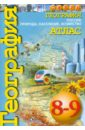 География. Россия. Природа, население, хозяйство. 8-9 классы. Атлас