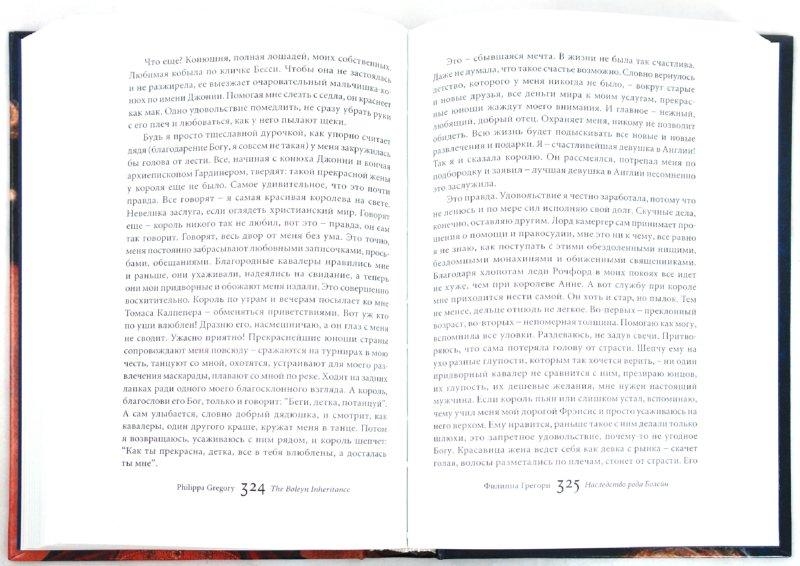 Иллюстрация 1 из 18 для Наследство рода Болейн - Филиппа Грегори | Лабиринт - книги. Источник: Лабиринт