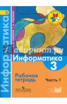 Информатика 3 Класс Рудченко Семенов скачать