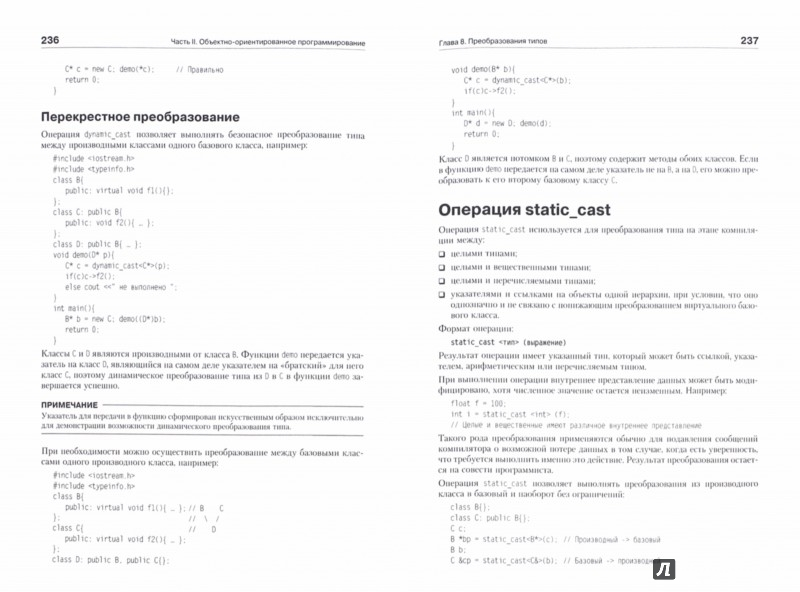 Иллюстрация 1 из 19 для C/C++.  Программирование на языке высокого уровня - Татьяна Павловская | Лабиринт - книги. Источник: Лабиринт