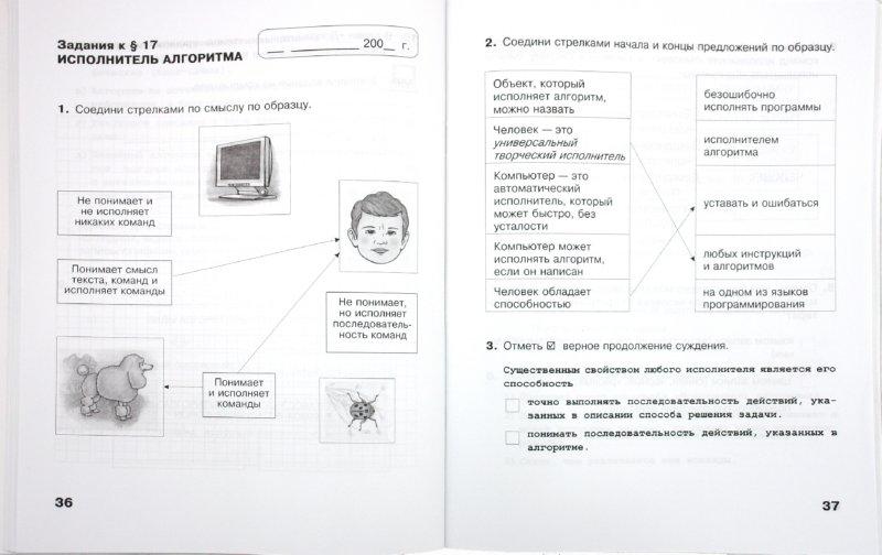 Иллюстрация 1 из 13 для Информатика и ИКТ: рабочая тетрадь для 4 класса: в 2 частях. Часть 2 - Матвеева, Челак, Конопатова, Панкратова, Нурова | Лабиринт - книги. Источник: Лабиринт