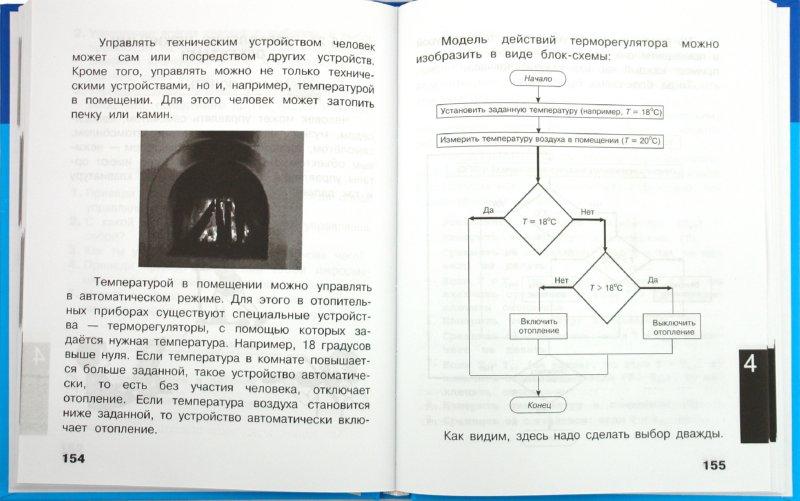 Иллюстрация 1 из 9 для Информатика и ИКТ. Учебник для 4 класса - Матвеева, Челак, Конопатова, Панкратова, Нурова | Лабиринт - книги. Источник: Лабиринт