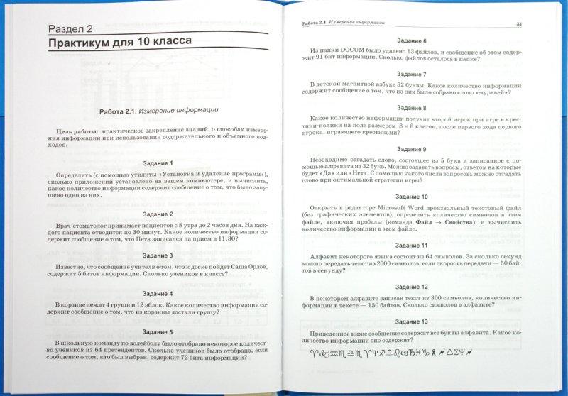 решебник по практикум по информатике 10-11 класс семакин