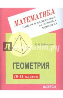 Геометрия. 10-11 классы. Задачи и упражнения на готовых чертежах