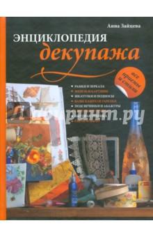 Энциклопедия декупажа. Все приемы и стили