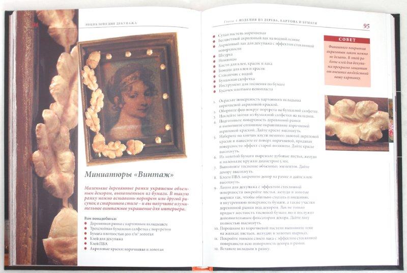 Иллюстрация 1 из 39 для Энциклопедия декупажа. Все приемы и стили - Анна Зайцева | Лабиринт - книги. Источник: Лабиринт