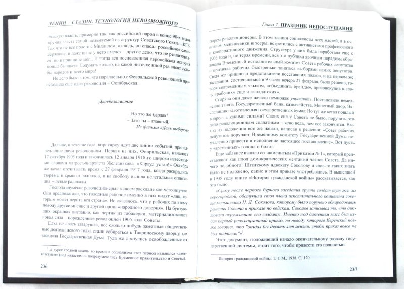 Иллюстрация 1 из 44 для Ленин - Сталин. Технология невозможного - Елена Прудникова | Лабиринт - книги. Источник: Лабиринт