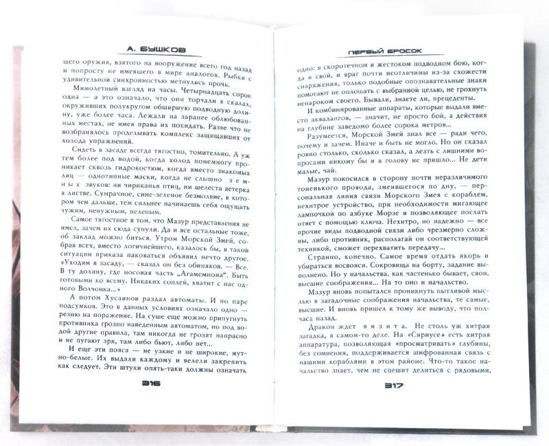 Иллюстрация 1 из 15 для Пиранья. Первый бросок. Звезда на волнах - Александр Бушков | Лабиринт - книги. Источник: Лабиринт
