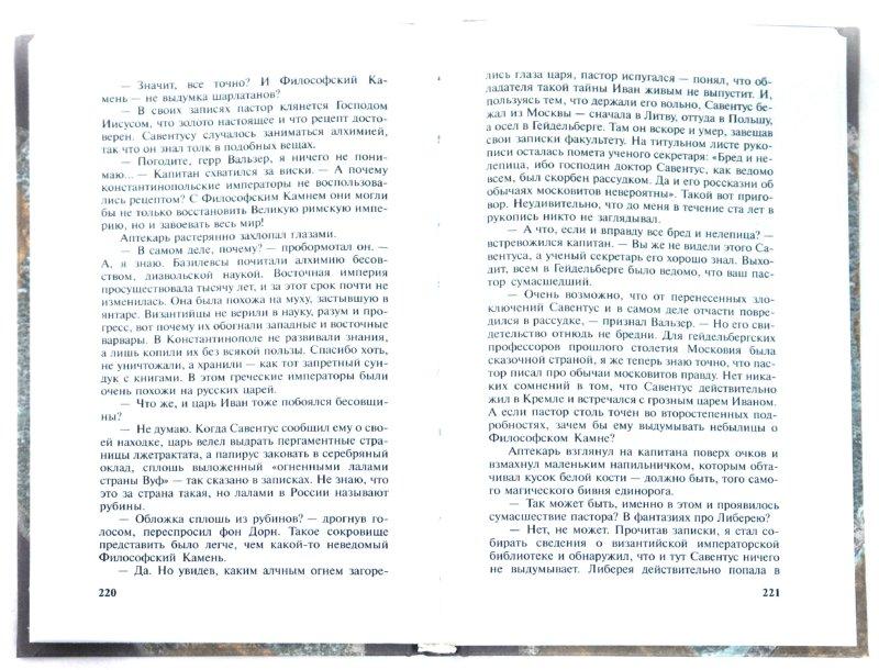 Иллюстрация 1 из 13 для Алтын-толобас - Борис Акунин | Лабиринт - книги. Источник: Лабиринт