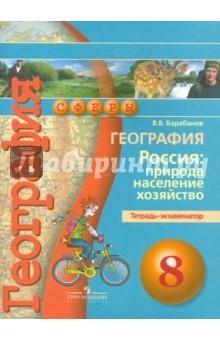 География. Россия. Природа, население, хозяйство. 8 класс. Тетрадь-экзаменатор
