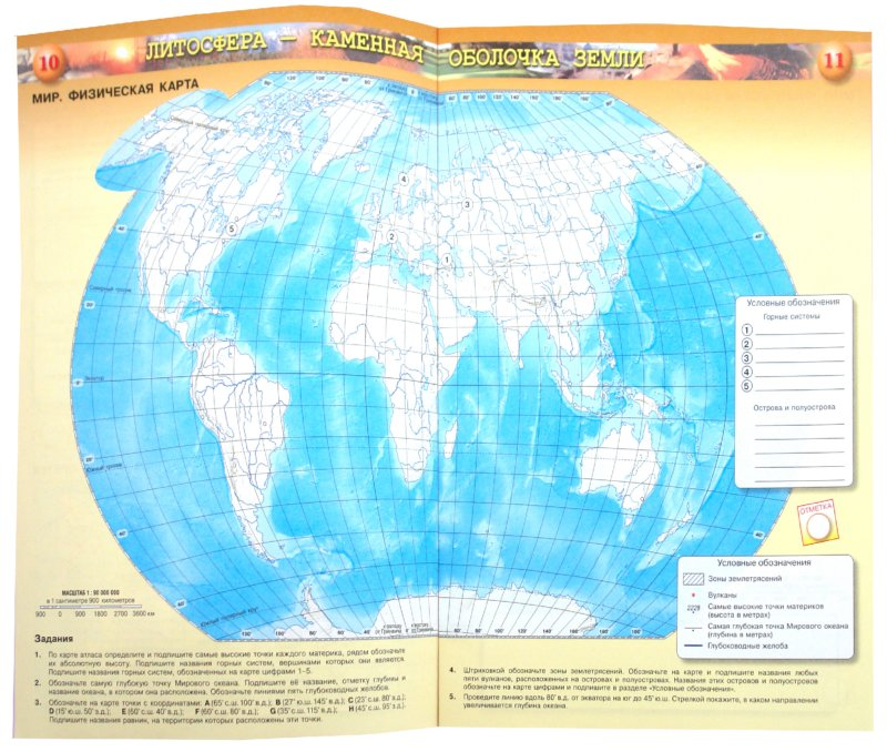 6 карта по земля гдз класс контурная планета географии котляр