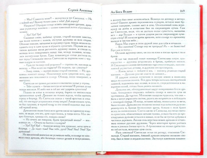Иллюстрация 1 из 6 для Аз Бога ведаю - Сергей Алексеев | Лабиринт - книги. Источник: Лабиринт
