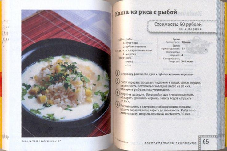 Иллюстрация 1 из 8 для Блюда из крупы на четверых за 50 рублей | Лабиринт - книги. Источник: Лабиринт