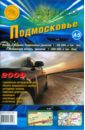 Атлас Подмосковье А5