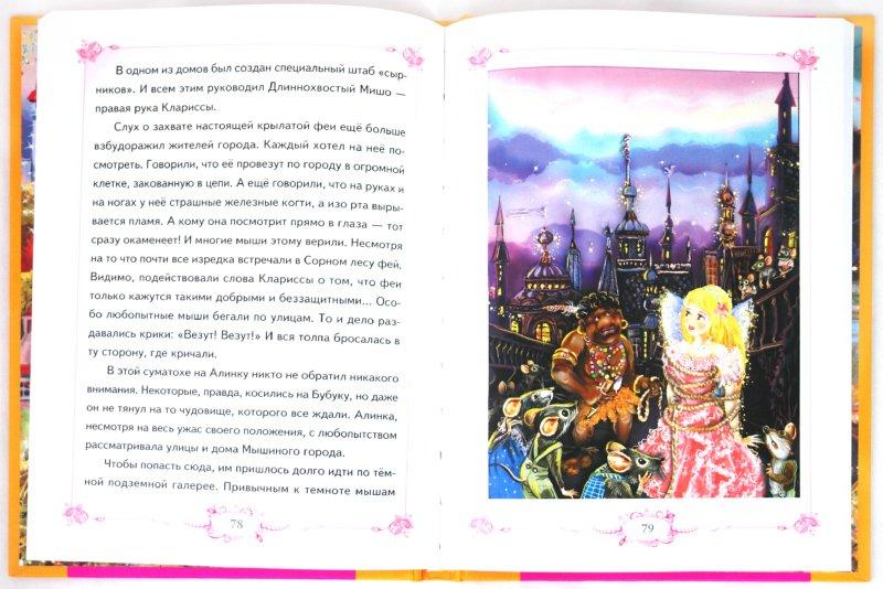 Иллюстрация 1 из 21 для Маленькая фея и Тайна Черного Коридора - Злата Серебрякова | Лабиринт - книги. Источник: Лабиринт
