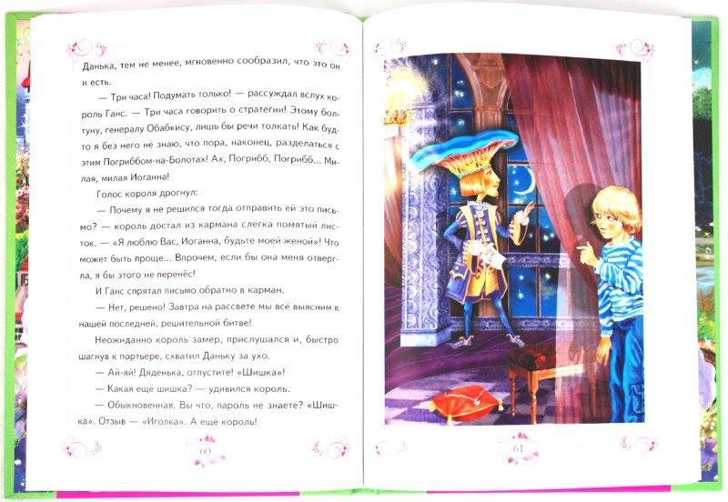 Иллюстрация 1 из 29 для Маленькая фея и Сокровище Забытого Острова - Злата Серебрякова | Лабиринт - книги. Источник: Лабиринт
