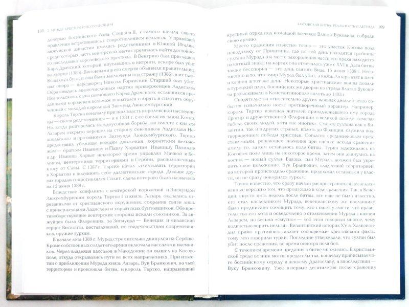 Иллюстрация 1 из 31 для История сербов - Сима Чиркович | Лабиринт - книги. Источник: Лабиринт