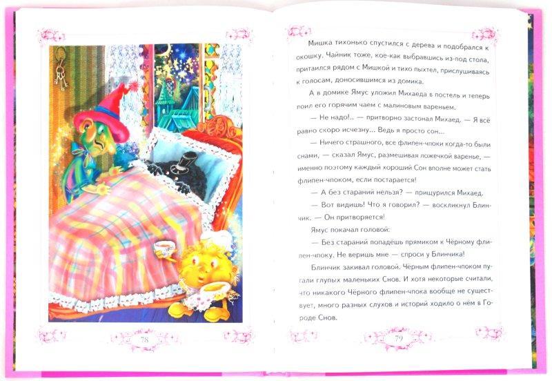 Иллюстрация 1 из 16 для Маленькая фея и Город Снов - Злата Серебрякова | Лабиринт - книги. Источник: Лабиринт