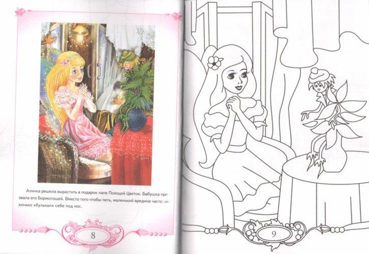 Иллюстрация 1 из 33 для Книжка-раскраска: Тайна Черного Коридора | Лабиринт - книги. Источник: Лабиринт